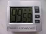 Таймер-секундомер